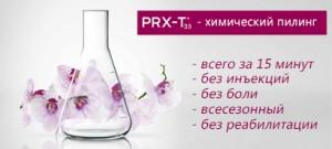 prx_ex